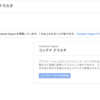 【GCP】Google Container Engineで Hello, World