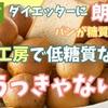 【低糖工房】ダイエットの味方すぎる!買うしかない!