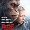 「猿の惑星:聖戦記」を観た(完全ネタバレ&解説アリ)