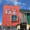 【山形県・鶴岡駅】鶴岡駅から徒歩5分ほどのところにある「青森屋」へ行ってきました