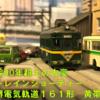 阪堺電気軌道 161形 黄ライン