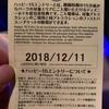 TDRnow. 12月11日 現地情報! vol.1