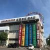 【香川】VHS&デッドストック本の宝庫、宮脇書店総本店の3階がアツい!!