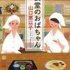 山口恵以子『食堂のおばちゃん』