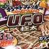 コンビニに売ってた「U.F.O.のお好み焼き味」は普通に美味いので安心して買っていい