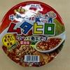 【今週のカップ麺87】 中華そば ムタヒロ ワハハ煮干そば 醤油味 (寿がきや)