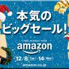 Amazonサイバーマンデーセール