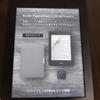 【感想】Kindleを購入して3ヵ月使ったから使い心地をレビューするよ!