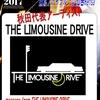 号外!【THE LIMOUSINE DRIVE特集!!】あぢぃ~HOTLINE2017 東北ファイナル直前スペシャル!!!