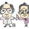 ゴイゴイスーと太秦の役者さん岸大介が病みつき!!西澤と津田のコンビ「ダイアン」
