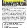 ストップリニアニュースNo.60  (相模原)