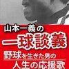 「山本一義の一球談義」は人生の最高の教科書~元広島の4番、鉄人・金本知憲を育てた男に捧ぐ