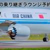 Air China (中国国際航空)トランジットラウンジの予約方法