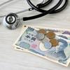 不妊治療費に助成金が出るって知ってましたか?