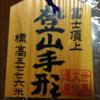 富士山1人で初挑戦!ツアーにも頼らず1人で登頂成功した方法!3つのルートも制覇!安全マナー方法