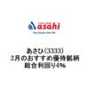 【あさひ(3333)】 2月おすすめ優待 総合利回り4%