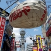 大型連休、大阪から松本へ<2>~5月2日(木) 新世界ジャンジャン横丁で串カツ