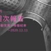 【週報:87週目】トライオートFX撤退!ループ・イフダン稼働再開!(2020.12.11現在)