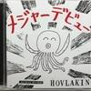おうちでロック〜CD紹介⑧〜
