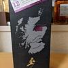 限定版ジョニーウォーカー発売!ジョニーウォーカー・ブラックラベル12年・スペイサイドオリジンを飲んでみた味などの感想!