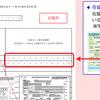 外国人雇用状況の届出において在留カード番号の記載が必要に