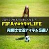 【FIFA21/FIFA22】プロクラブがもっと楽しくなる?FIFAプロクラブLIFEを充実させるアイテム5選!