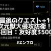 【エンドレスフロンティア】クエストNo.34『次元獣大侵攻防衛』解放しましたよー!【最後のクエスト+1】