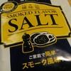 家庭でも「スモーキー・フレーバー」が楽しめる!? 「燻味塩」を使って見た。