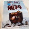マクドナルド本日より「新アイスコーヒーSサイズ」5日間無料!