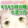 【透明水彩メイキング】女の子のキラキラ緑の瞳の塗り方