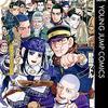 ゴールデンカムイの初ファンブック【公式ファンブック 探究者たちの記録】が本日発売!
