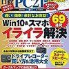 Windows10 PC版アレクサを使ってみた