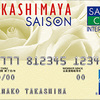 過去最大級?ザ・プリンス パークタワー東京に宿泊可!タカシマヤセゾン アメリカン・エキスプレス カード発行で一撃12,000プリンスポイント獲得