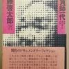 【囲碁】小説家・近藤啓太郎による「対局と和服」に関する見解
