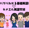 【水曜日は英作文対策】カナエル英語学校 2/15