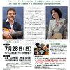 7月28日(日) 音楽の庭 Il giardano musicale ヴィオラ・ダ・ガンバとリュートで巡るヨーロッパのバロック(山口市)