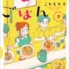 安全かつ実質無料で人気漫画『ごほうびごはん』の最新刊を読む方法