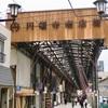 円頓寺商店街(名古屋その8)
