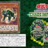 「チョバムアーマー・ドラゴン」の効果判明!戦闘時に出てくる+リンク素材効果付き!因みにこのカードって何時登場したの?「CHAOS IMPACT」収録カード