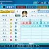 ドン・ブラッシンゲーム(ブレイザー)【パワプロ2020】