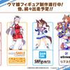【ウマ娘 フィギュア】遂にフィギュア化へ『ウマ娘』の娘たちが待望のスケールフィギュアに!!!