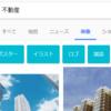 Google画像検索のタグ