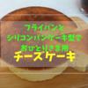 おひとりさま用 チーズケーキ フライパンとシリコンパンケーキ型で簡単につくる!!