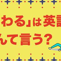 「じわる」の英語表現とは?「ツボる」についても紹介します!