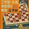 エ学陪・水柿准教授の解説(間違い探し(4つ))。