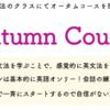 【文法のクラス】秋のオータムーコース体験レッスン受付中!
