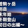 木曽駒ヶ岳 宝剣岳 年末年始 厳冬期登山 初日の出編