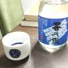 帰宅して日本酒語り。~喜久泉と勝駒~