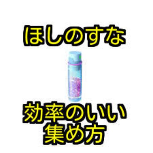 【ポケモンGO 攻略】強化に必要な「ほしのすな」の使い方と効率のいい集め方(入手方法)