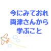 両津さん名言 人生「今にみておれ」とガムシャラにやり、最後に笑えれば勝ちなのだ。ニートやフリーターにとくに読んでもらいたい。